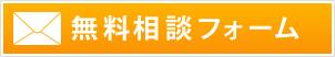交通事故示談の無料メール相談フォーム