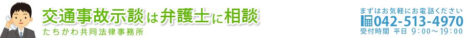 交通事故の示談に強い東京の弁護士 – たちかわ共同法律事務所